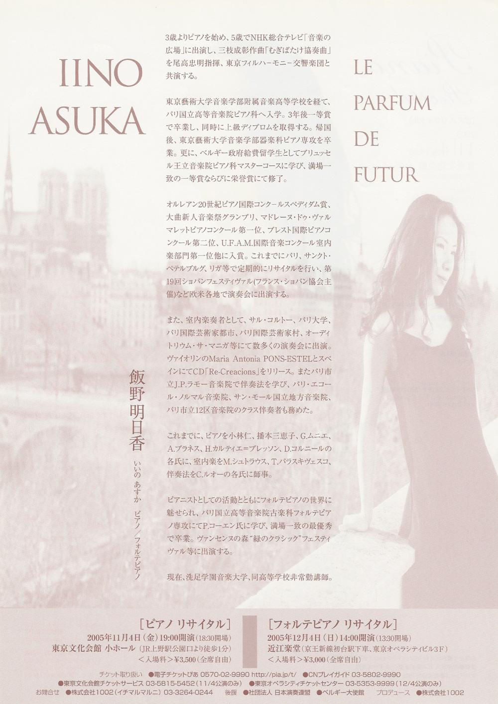le Parfum de Futur vol.2「フォルテピアノ」