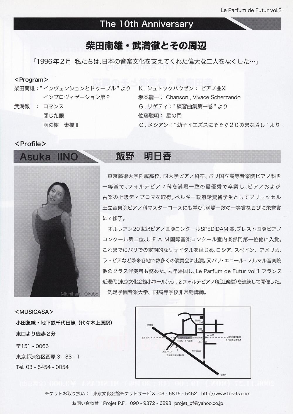le Parfum de Futur vol.3「柴田南雄・武満徹とその周辺」