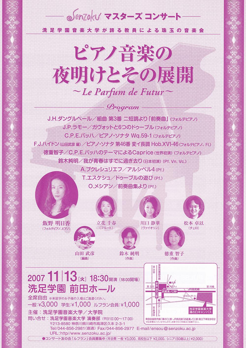 le Parfum de Futur vol.4「ピアノ音楽の夜明けとその展開」