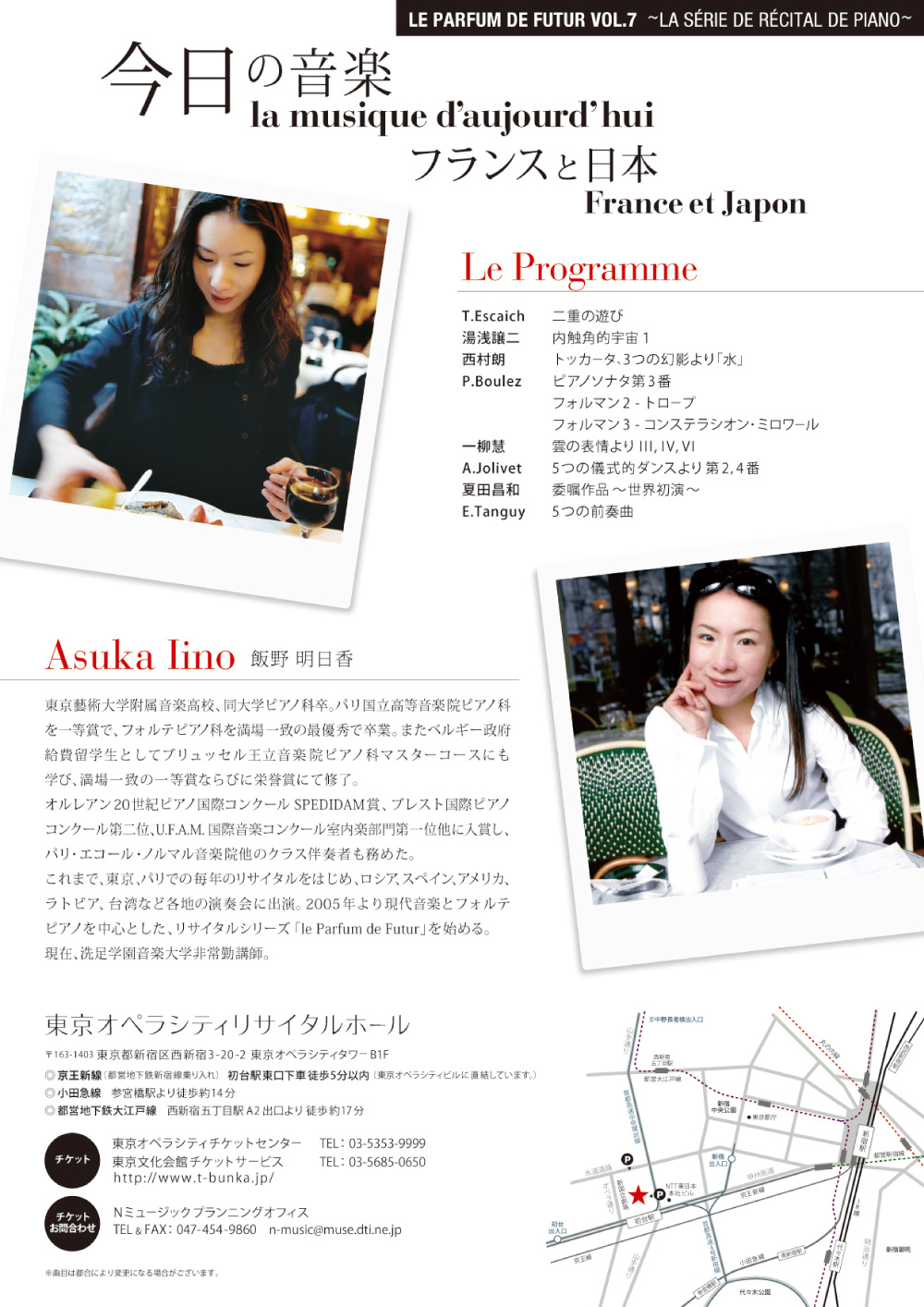 le Parfum de Futur vol.7「今日の音楽~フランスと日本」