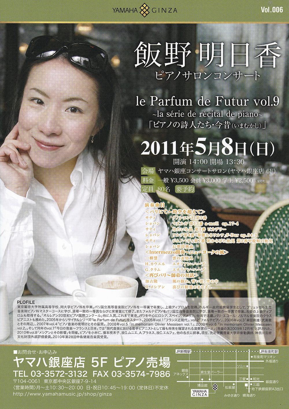 le Parfum de Futur vol.9「ピアノの詩人たち・今昔(いまむかし)」