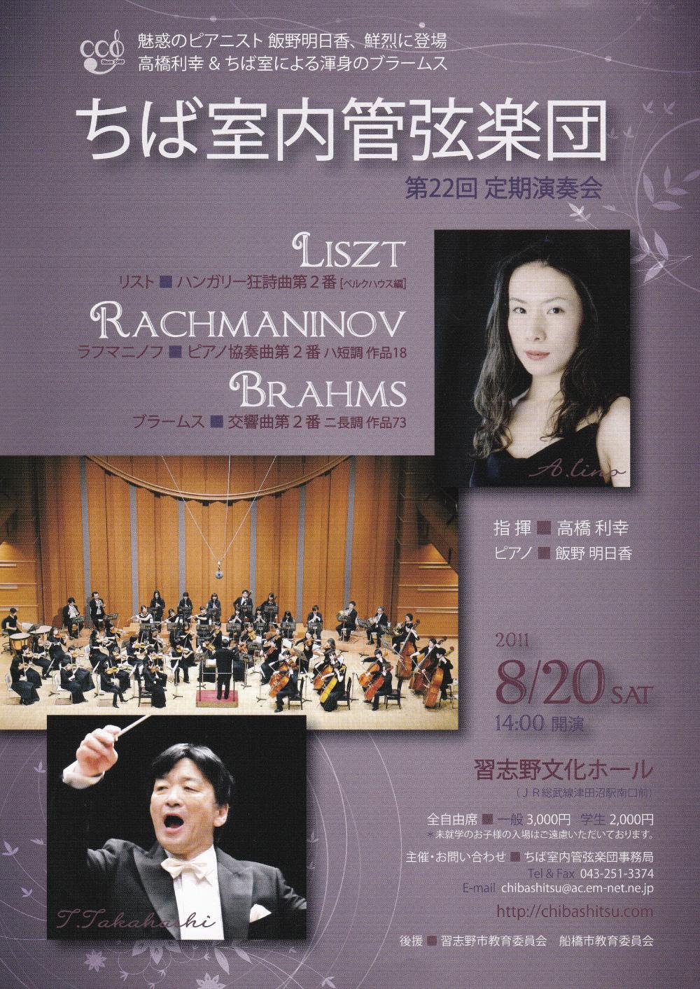 ちば室内管弦楽団 第22回定期公演