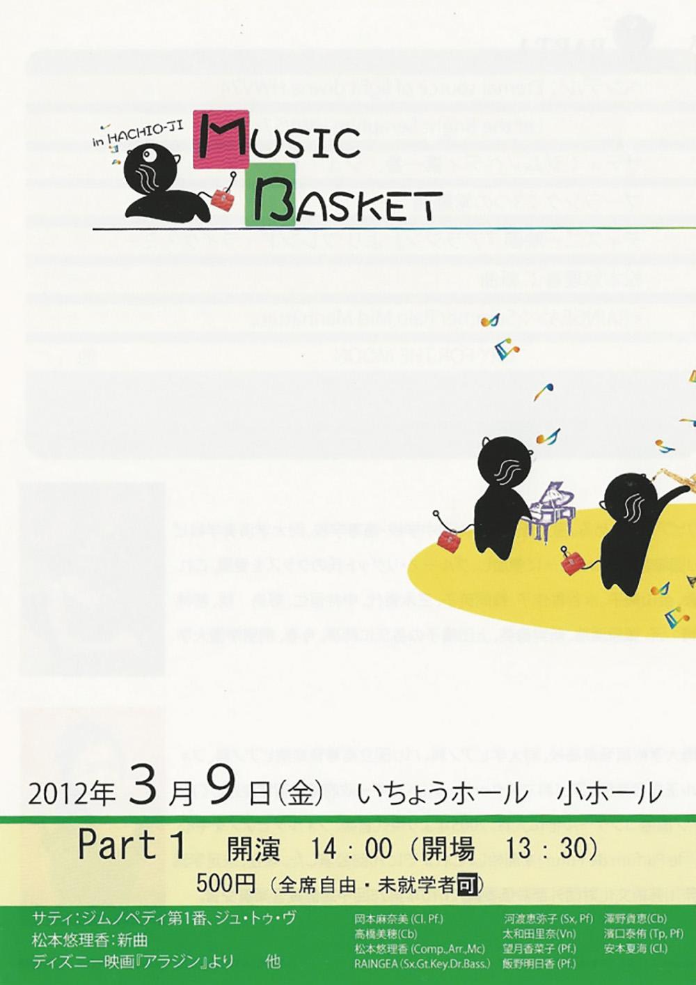 MUSIC BASKET