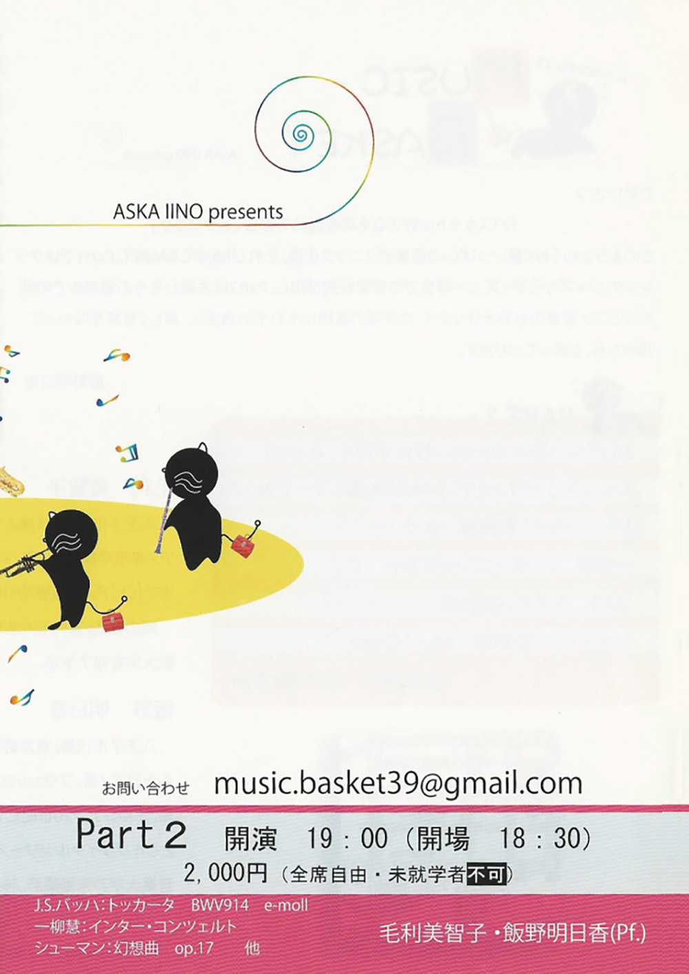 MUSIC BASKET