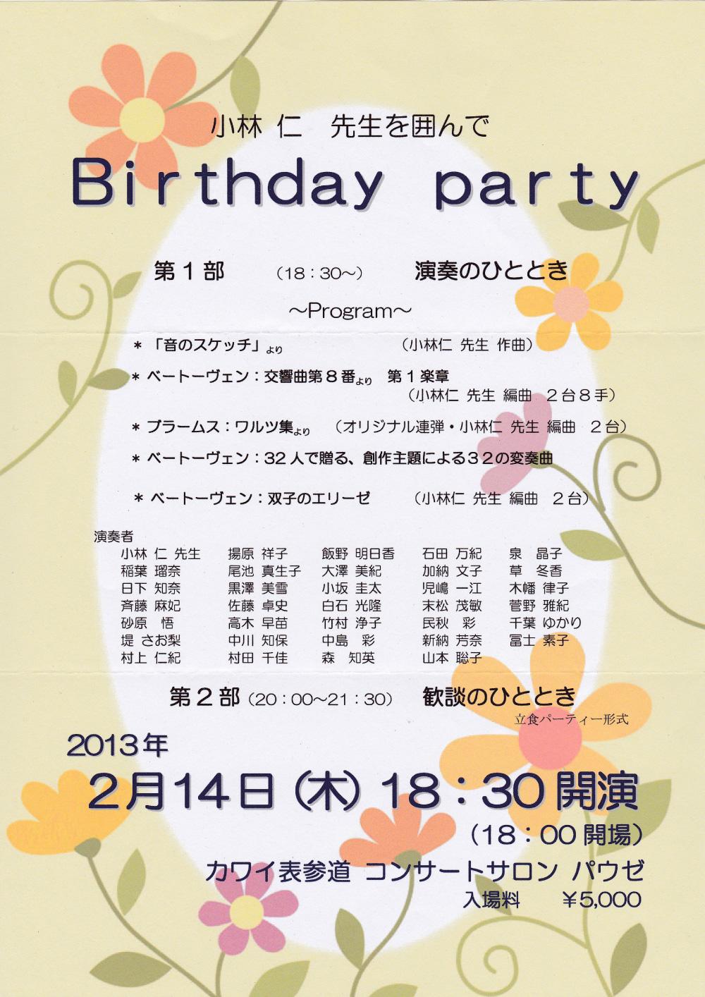 小林 仁先生を囲んで Birthday party