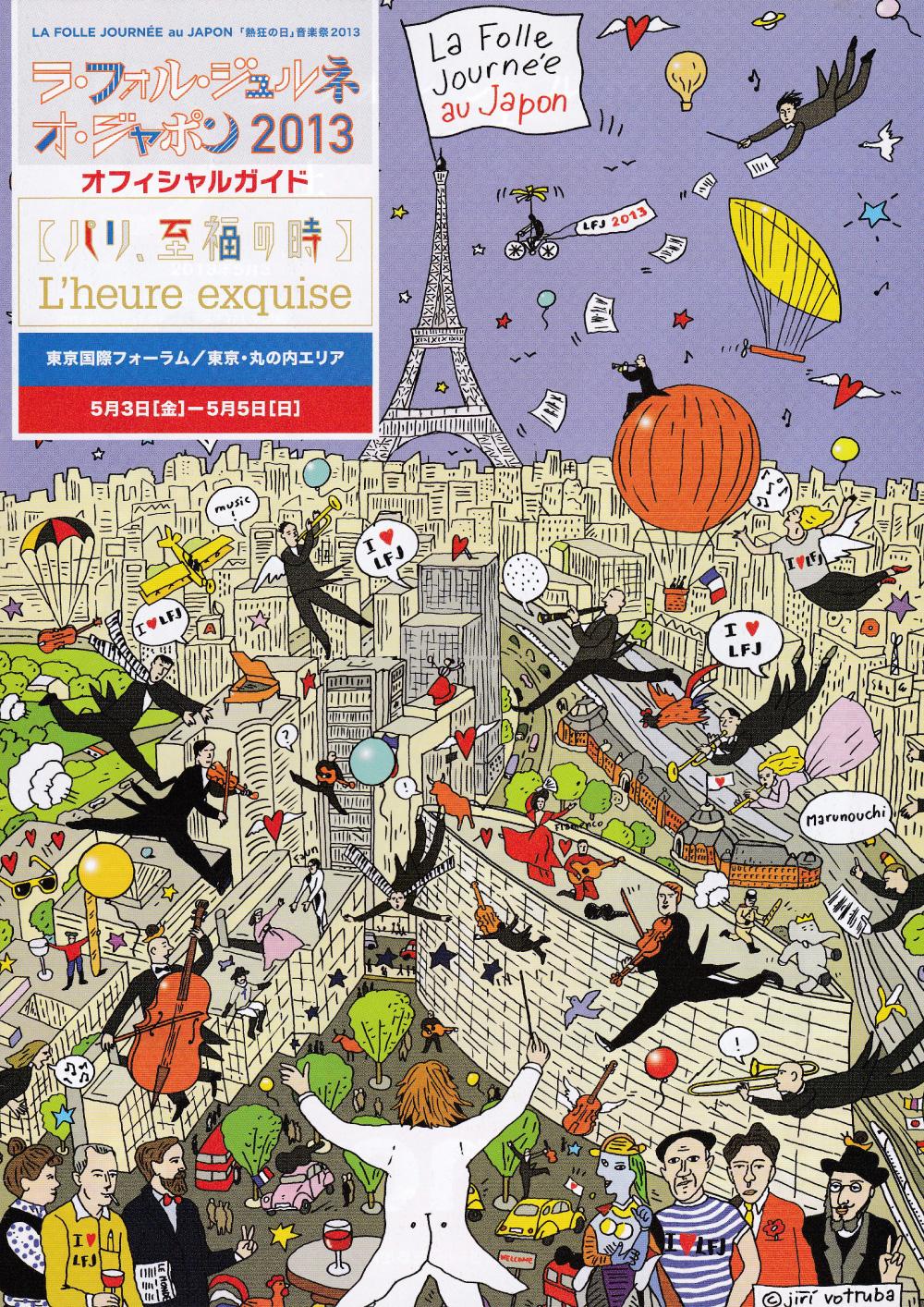 ラ・フォルジュルネ・オ・ジャポン 2013 パリ至福の時