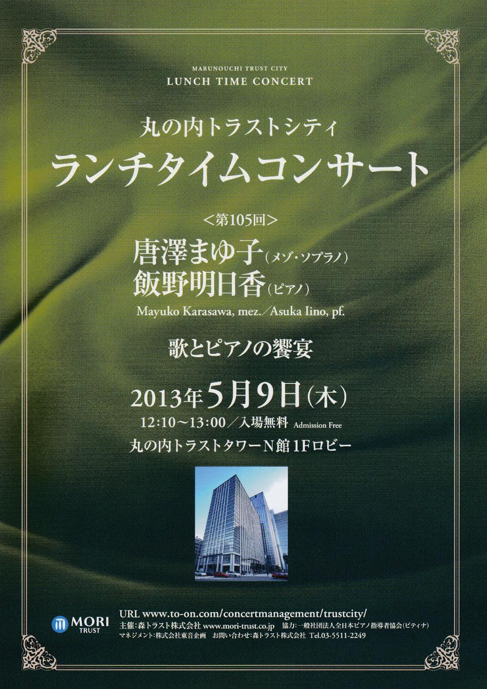 ランチタイムコンサート「マリー・アントワネットの世界」