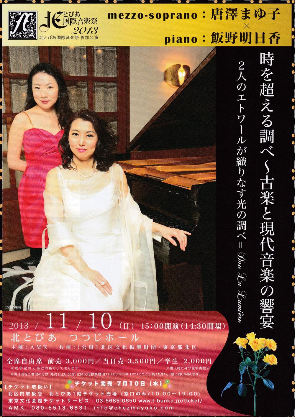 北とぴあ国際音楽祭 2013参加公演