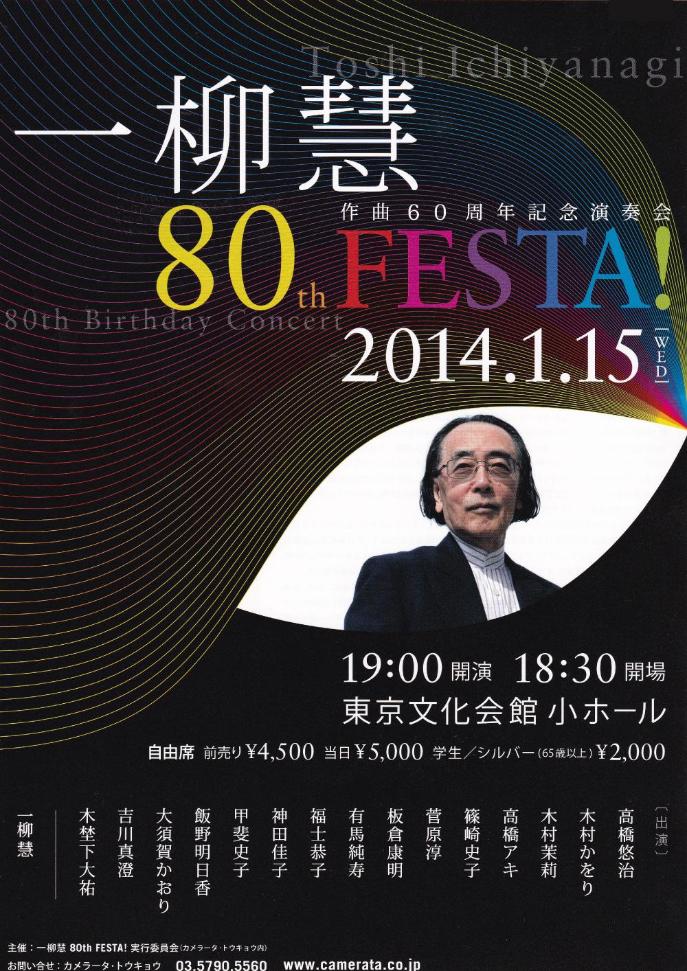 一柳慧 80th FESTA!