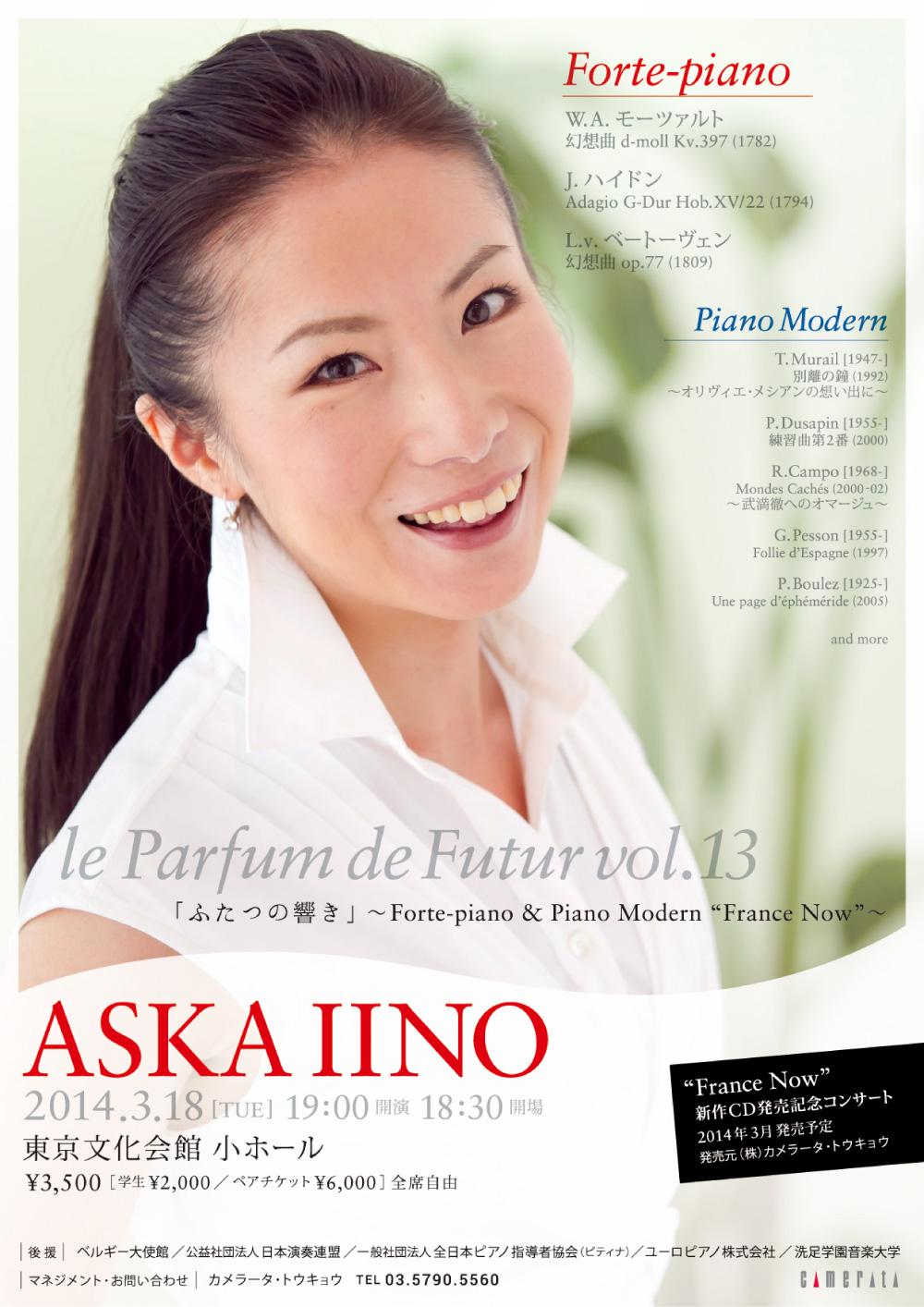 le Parfum de Futur vol.13「ふたつ響き」