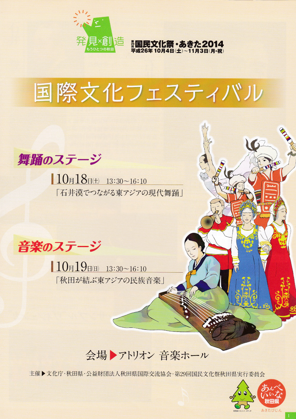 国民文化祭あきた 2014