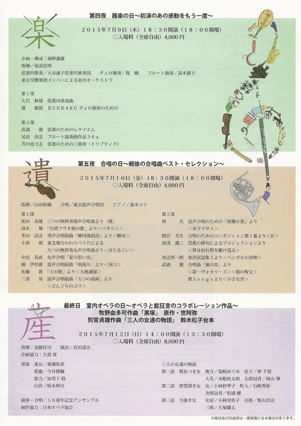 公益社団法人日本演奏家連盟 創立50周年記念事業