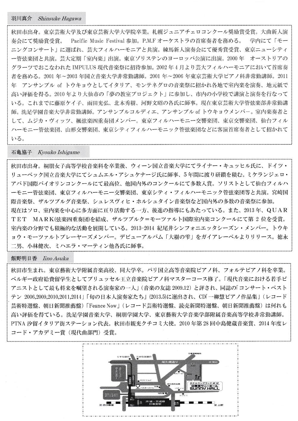 羽川真介アンサンブルシリーズ vol.5