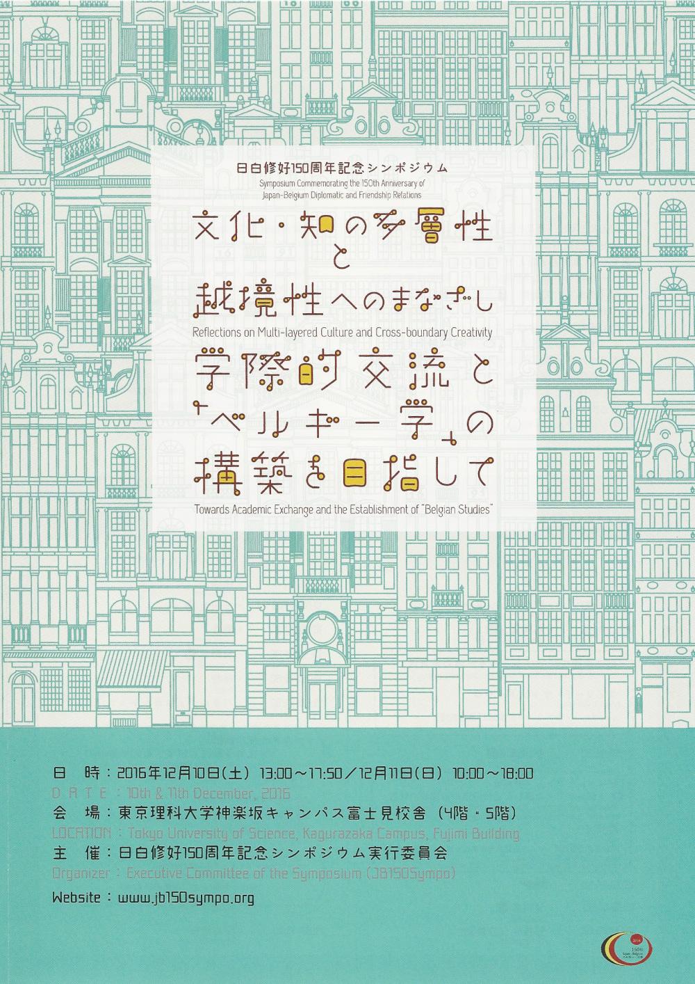 日白修好 150周年記念コンサート