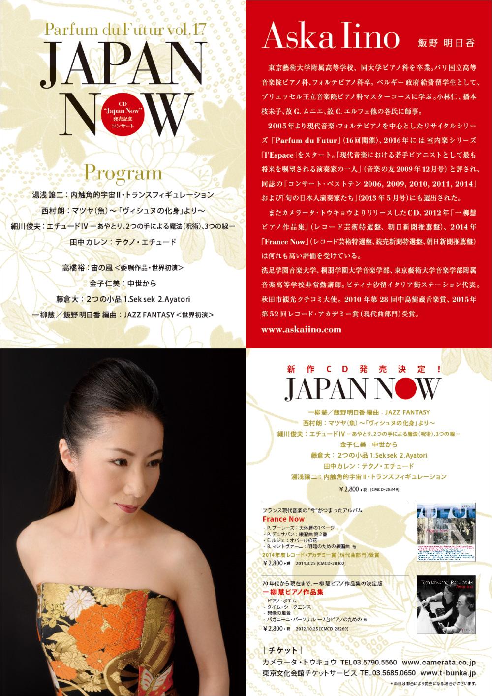 Parfum du Futur vol.17 JAPAN NOW