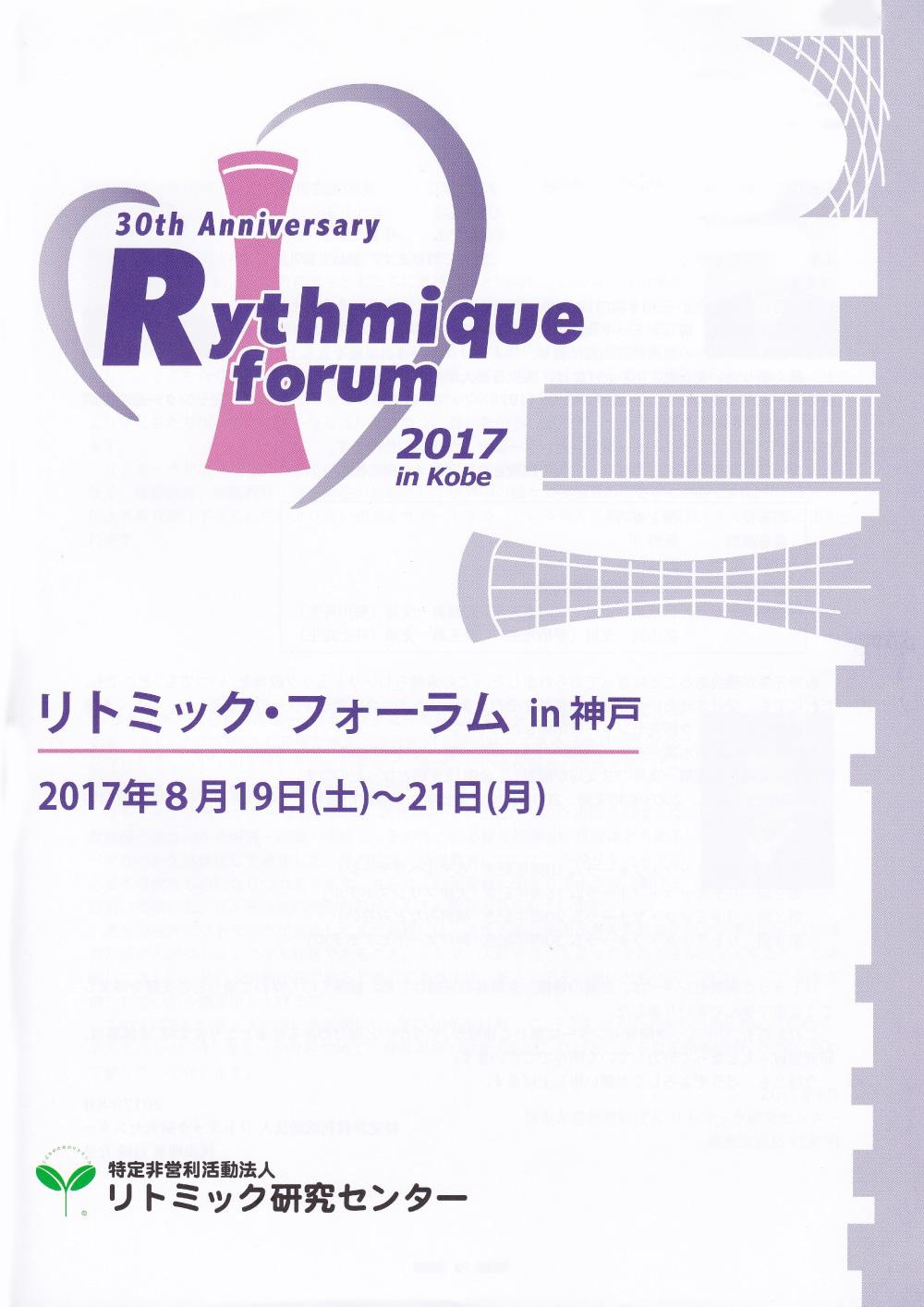 リトミック・フォーラム in 神戸