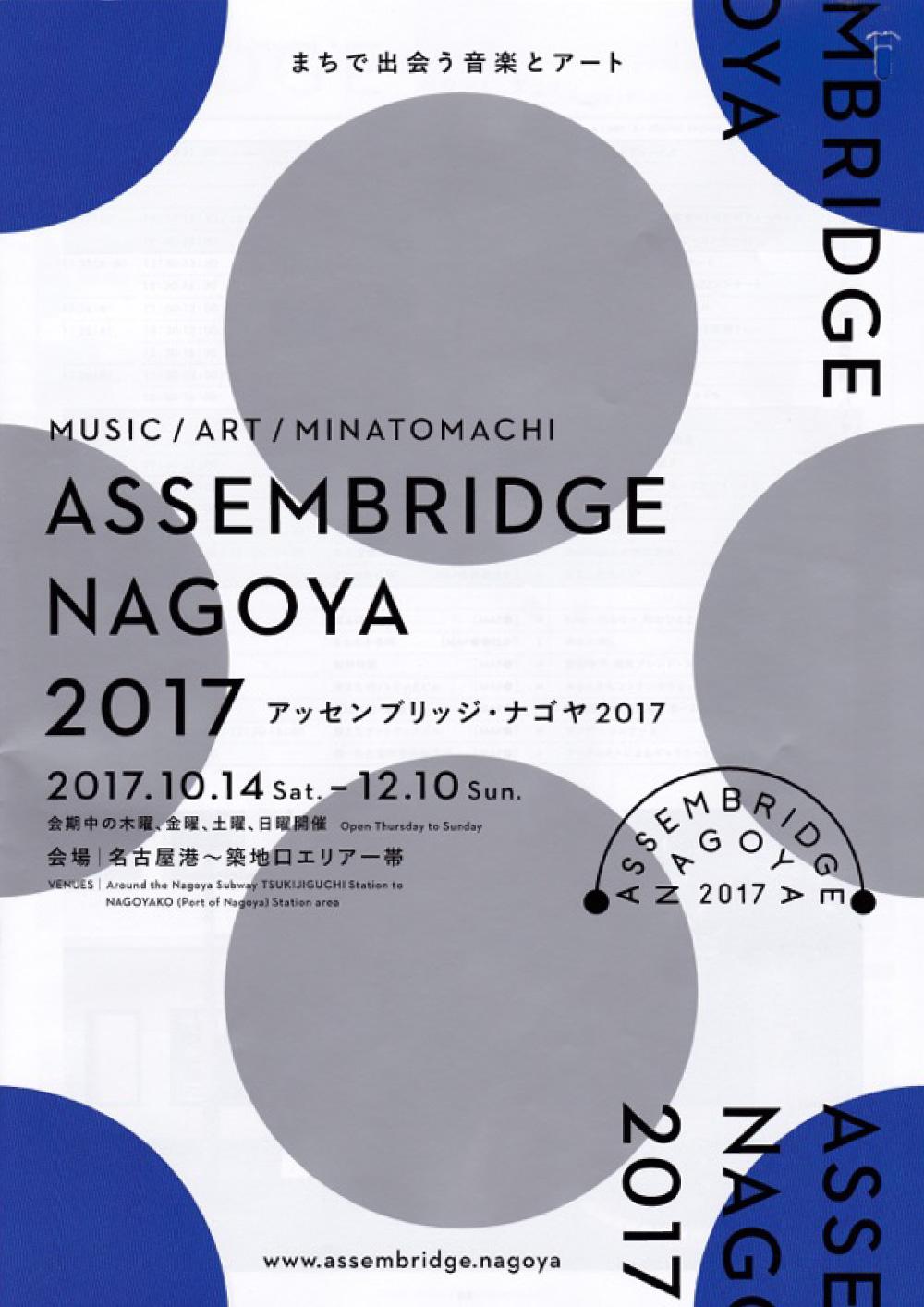 Assembridge Nagoya 2017