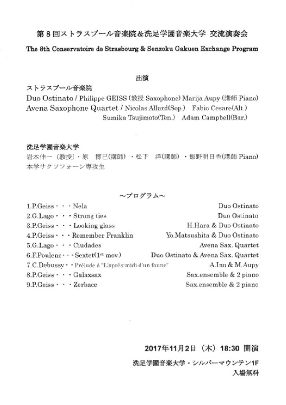第8回ストラスブール音楽院&洗足学園音楽大学 交流演奏会
