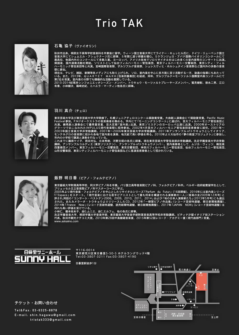 """Trio TAK羽川真介アンサンブルシリーズvol.11&飯野明日香室内楽シリーズ """"l'Espace"""" vol.3"""