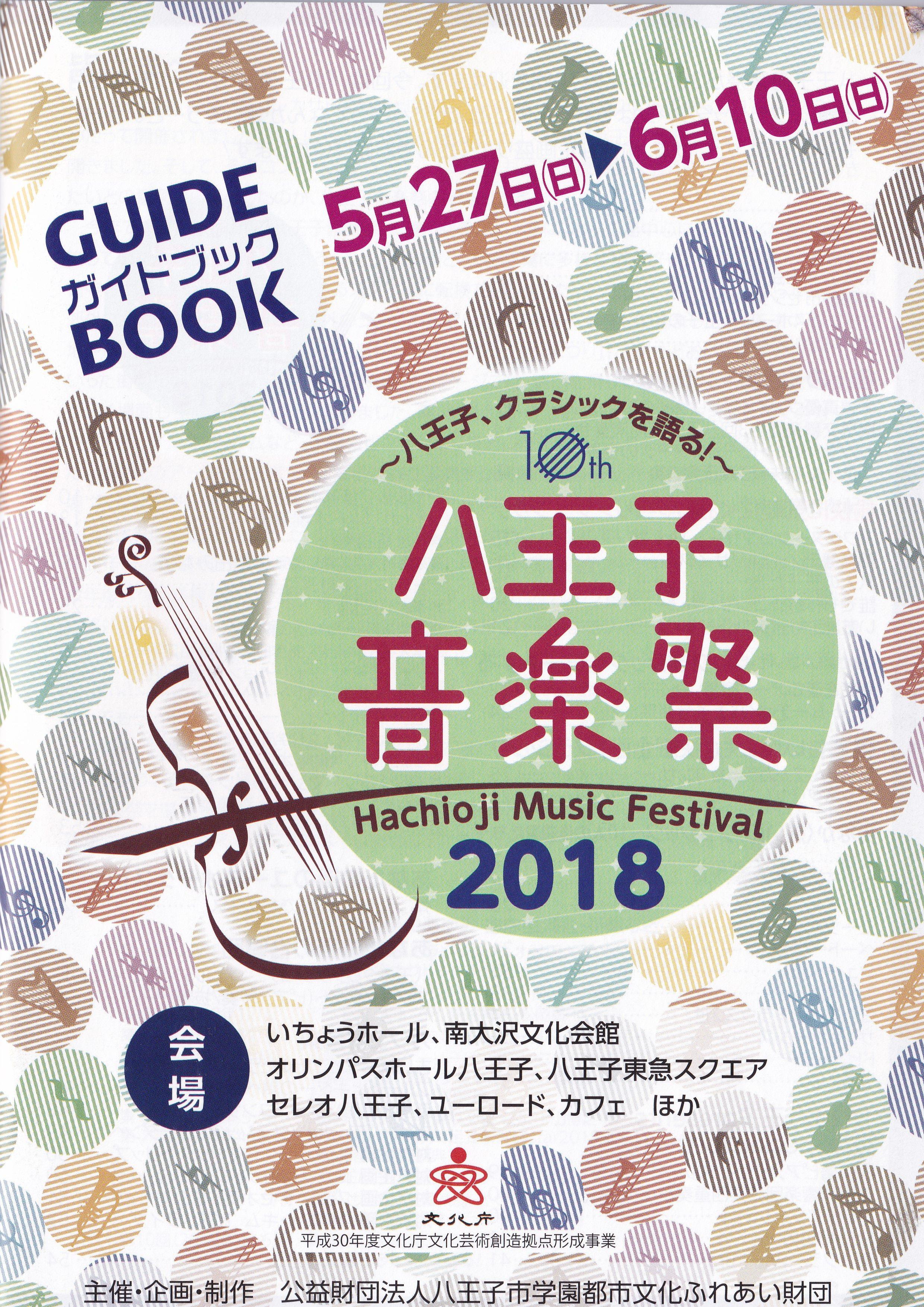 八王子音楽祭2018