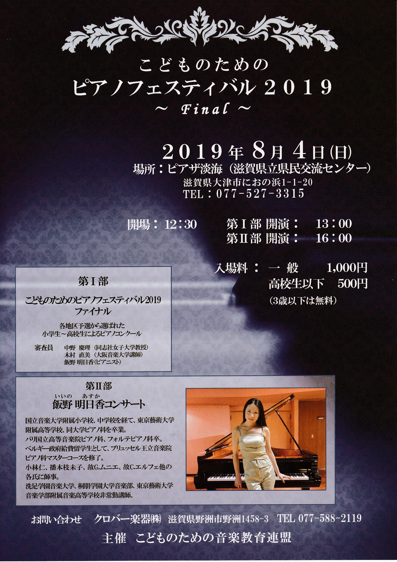 こどものためのピアノフェスティバル2019 ~Final~