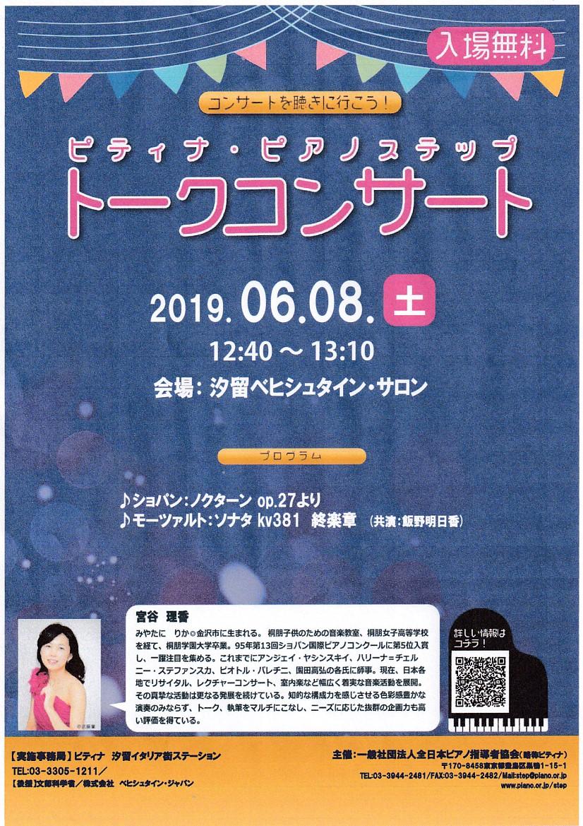ピティナ・ピアノステップ トークコンサート