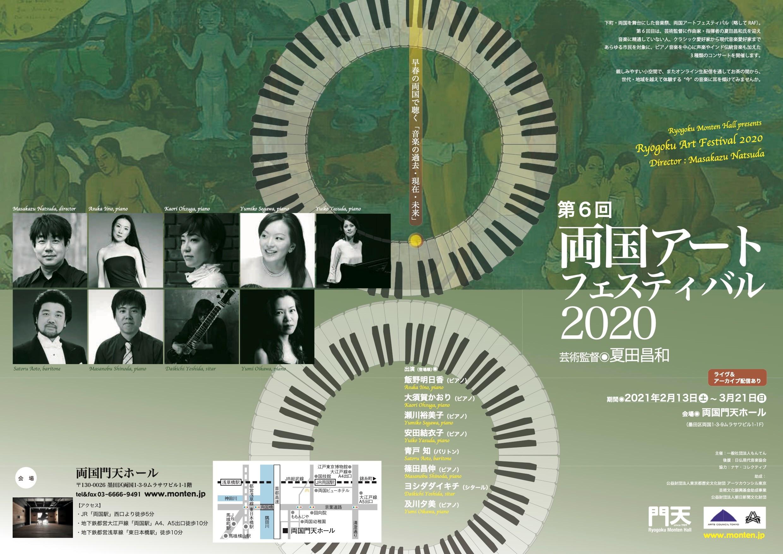 第六回 両国アートフェスティバル2020 プログラムⅠ 我々はどこからきたのか